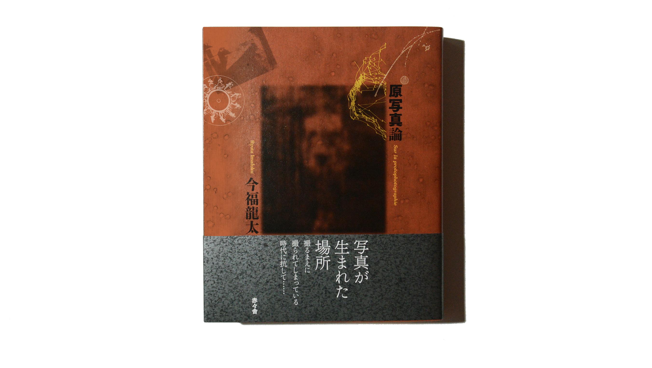 原写真論cover.jpg