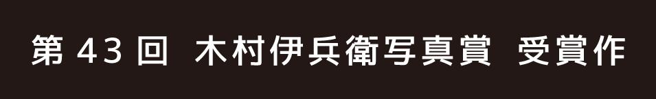 木村伊兵衛賞.jpg