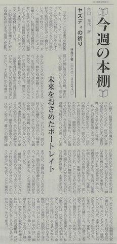 0416角田さん.jpg
