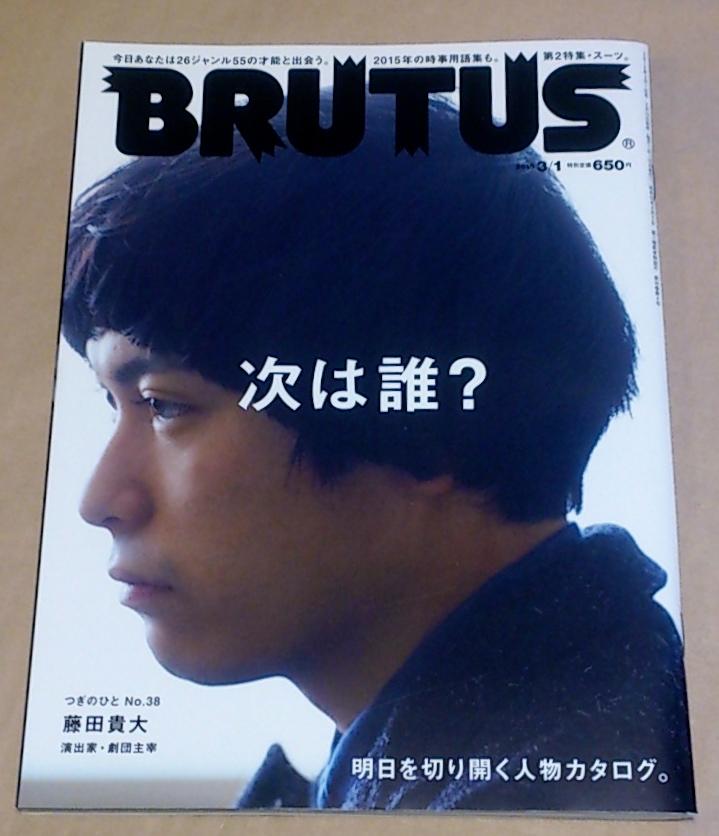 BRUTUS_150305.jpg