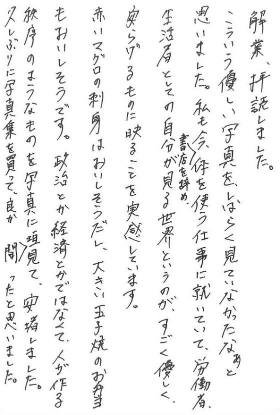 GEGOU_kansou.jpg
