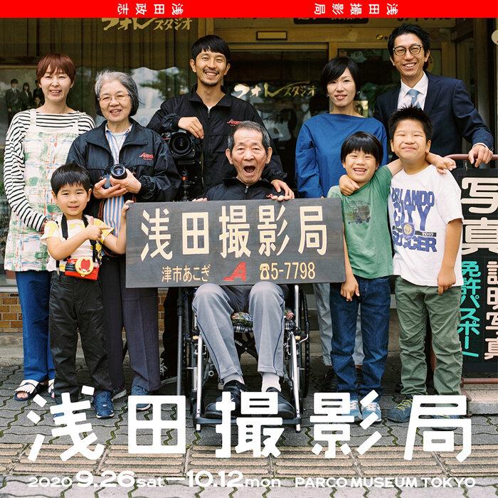 PARCO MUSEUM TOKYO展示.jpg