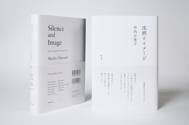 Silence_and_Image_01.jpg