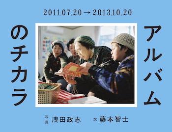 album_no_chikara_cover.jpg
