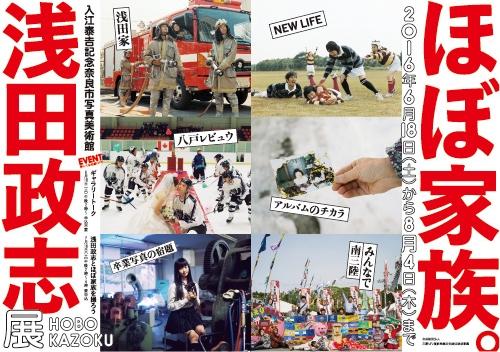 asadamasashi_160620.jpg