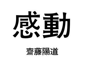 kando_cover.jpgのサムネール画像