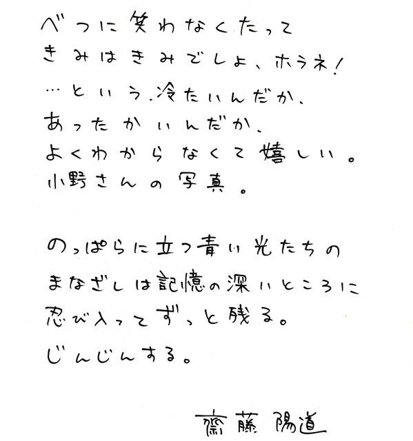 小野啓さんの写真へのことば.jpg
