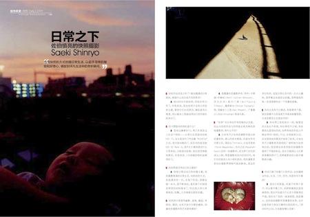 saeki_china01.jpg