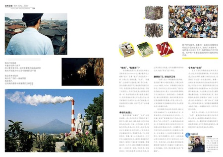 saeki_china03.jpg