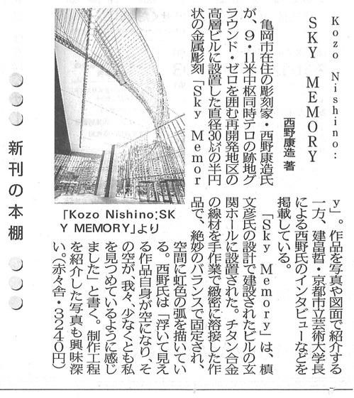 140729_nishino.jpg