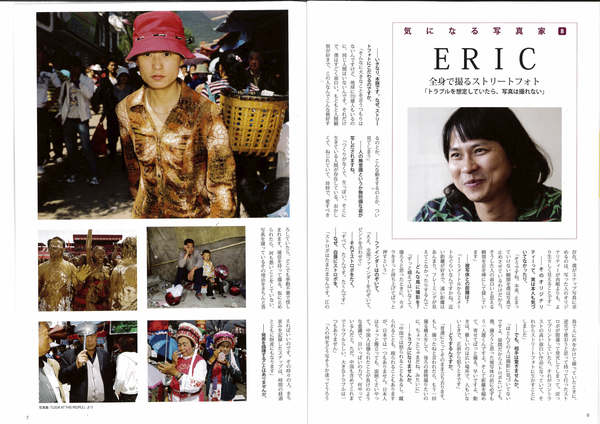 ERIC_140730-1.jpeg