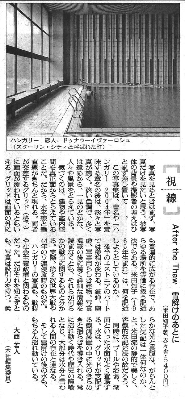 yonedatomoko.jpg