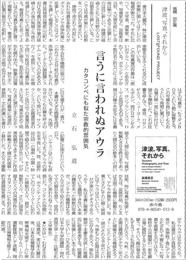 140822_tsunami.jpg