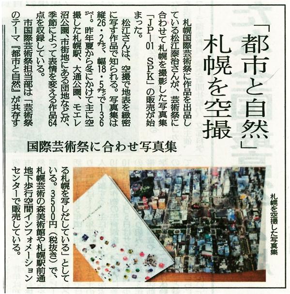 yomiuri140828.jpg