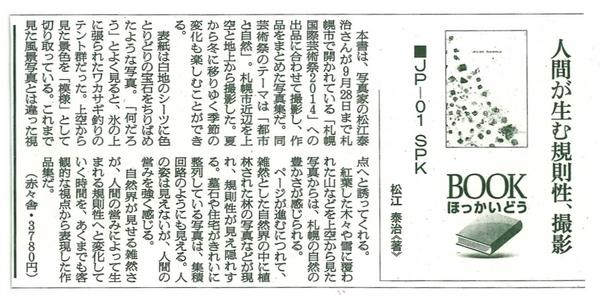 朝日新聞2014年9月11日北海道版30面.jpg