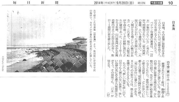 20141001_mainichi.jpg