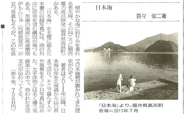 nihonkai_141023.jpg