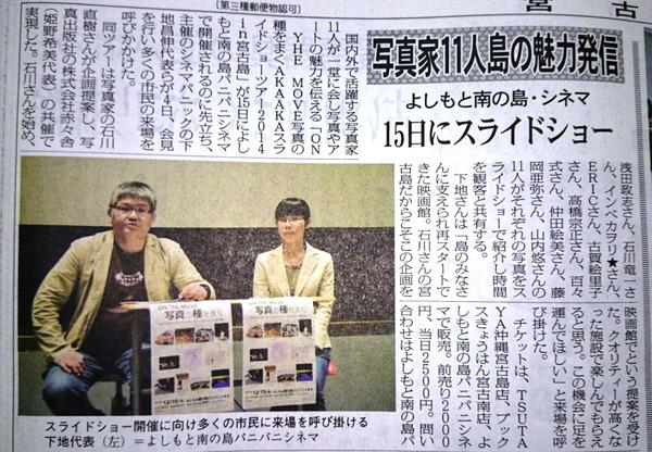 141205_miyakoshinpo.jpg