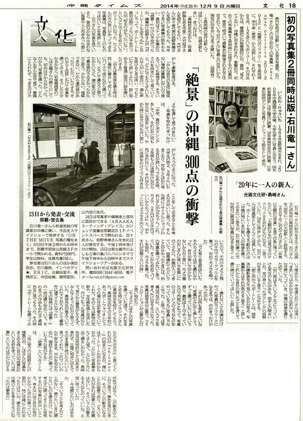 141209_okinawatimes.jpg