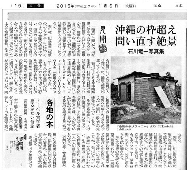 琉球新報2015:1:6001.jpg