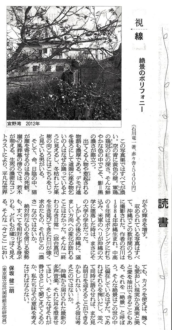 150201_asahi.jpg