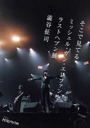 TMGE_hikarie_f01.jpg