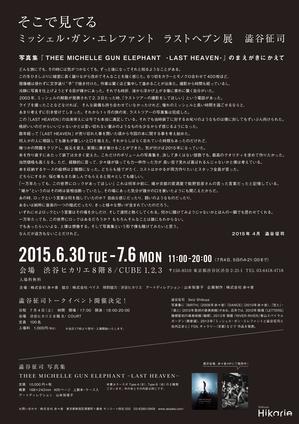 TMGE_hikarie_f02.jpg