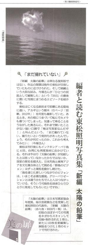 160220_sankei-1.jpg