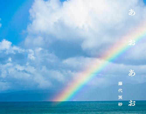 あおあお_cover_H1-4_0606.pdf(2_9ページ).jpg