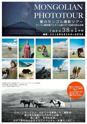 mongolian_yamauchiyu_01.jpg