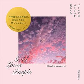 bk-Gold Loves Purple.jpg