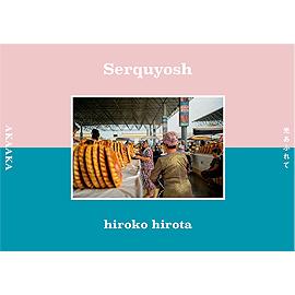 bk-Serquyosh2.jpg