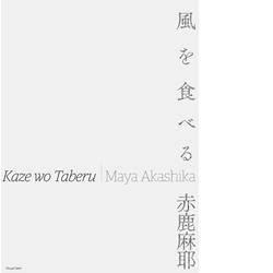 bk-akashika-eatingwind-02.jpg