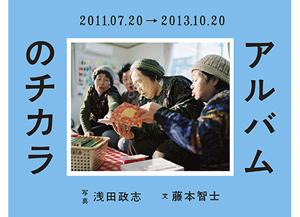 bk-albumnochikara-03_bl.jpg