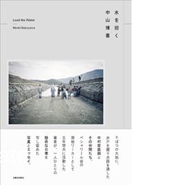 bk-leadthewater01.jpg