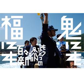 bk-onifuku.jpg