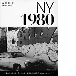 bk-otake-ny1980-02.jpg