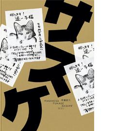 bk-sasuke01.jpg