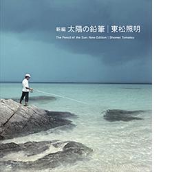 bk-tomatsu-taiyo-02.jpg