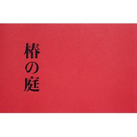 bk-tsubakicover.jpg