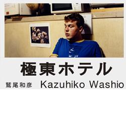 bk-washio-kyokutohotel-02.jpg