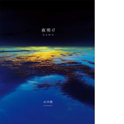 bk-yamauchi-yoake02-02.jpg