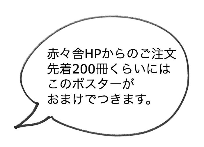 fukidashi_140219.jpg