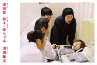 浅田政志 展 「赤々・赤ちゃん」