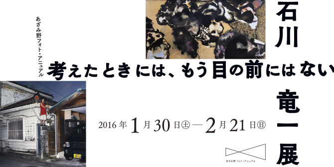 ishikawa_banner_670.335.jpg