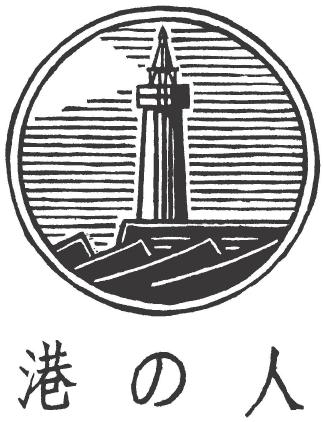 minatonohito_logo.png