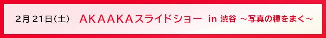 mini-title_150221.jpg