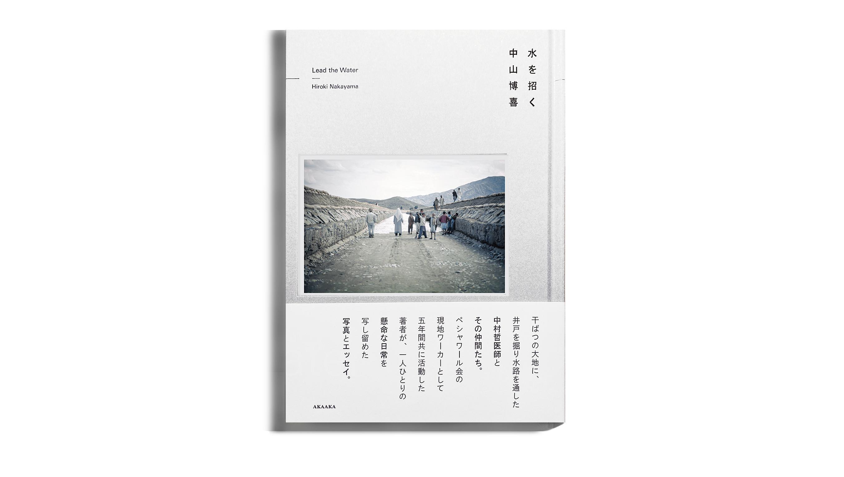 nakayama_cover.jpg