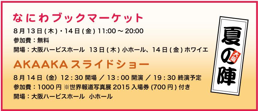 naniwa_top_03.jpg
