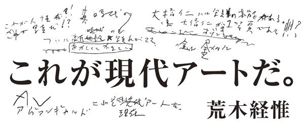 ohashi-araki.jpg